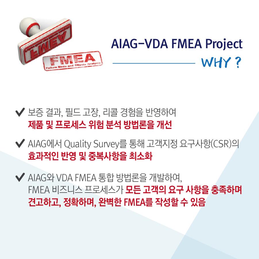 AIAG-VDA FMEA 소개 > 자료실